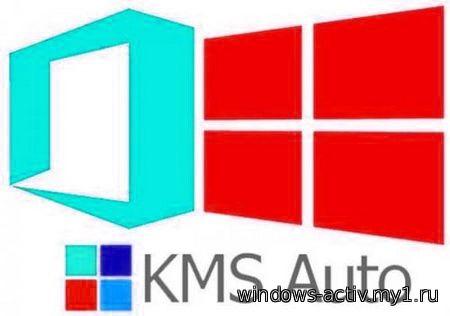 KMSAuto Net 2015 v.1.3.9 Portable