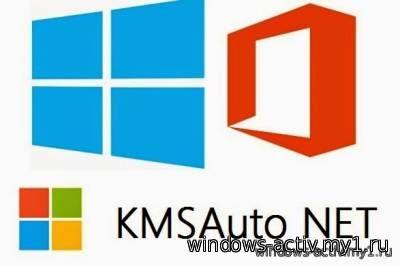 KMSAuto Net 2014 1.3.4