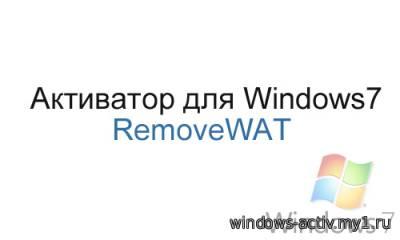 Активаторы Windows 7.